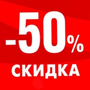 Скидка на мебель 50%