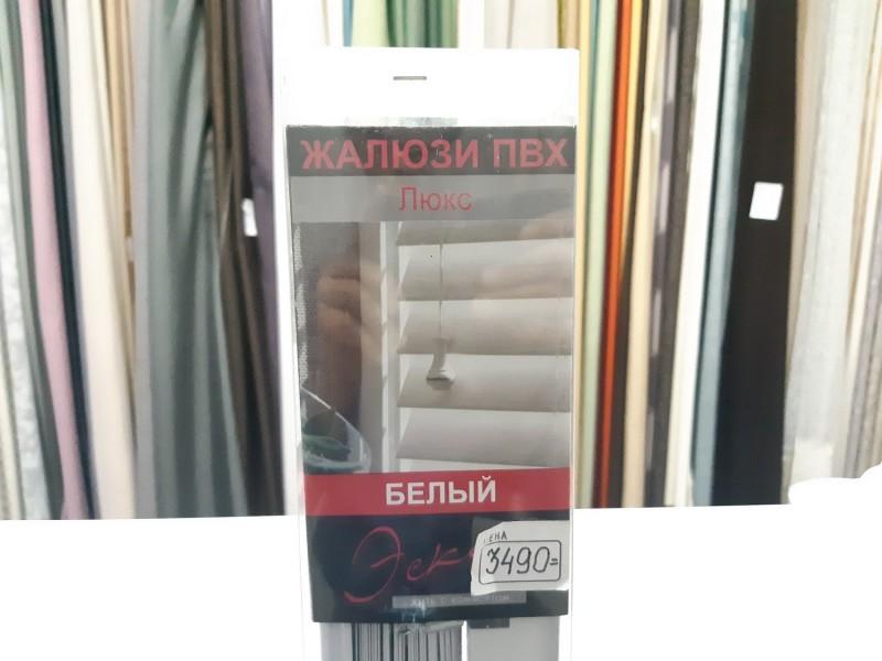 Жалюзи горизонтальные ПВХ Люкс, цвет белый, ширина 140 см, высота 160 см