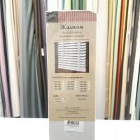 Жалюзи пластиковые горизонтальные, цвет белый, ширина 70 см, высота 160 см