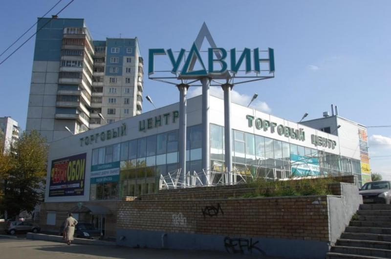 г.Пермь, ул.Уральская, 63, ТЦ «Гудвин» корпус 1